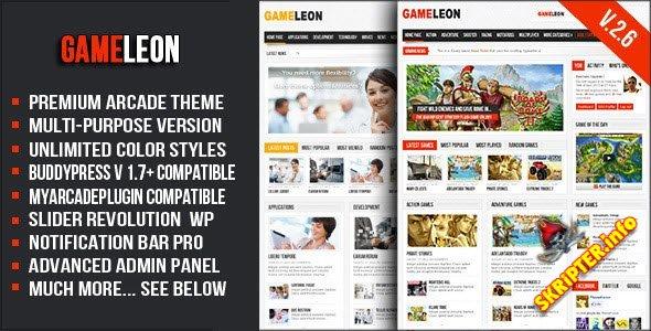 Gameleon 2.6