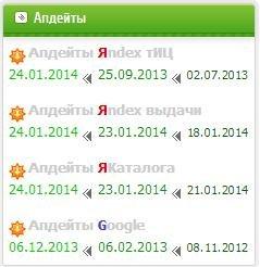Модуль Yandex-Google updates 3.0 [DLE 10.1]