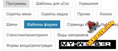 """Скрипт """"Вид выбора категорий"""" для uCoz"""