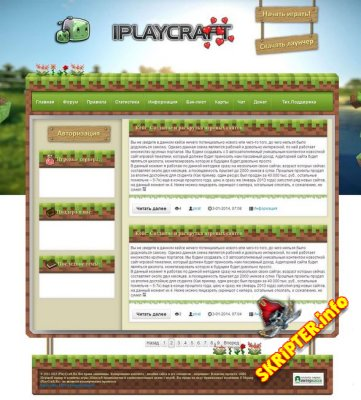 iPlayCraft [DLE 10.1]