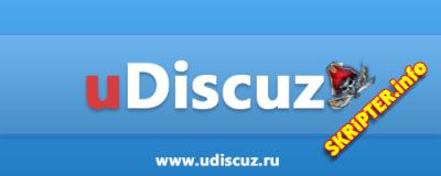 CMS uDiscuz! v 0.0.8 beta