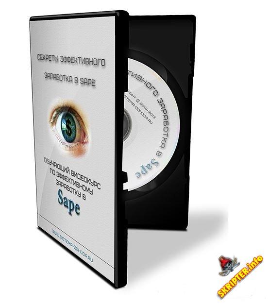 Покупка ссылок на бирже sape