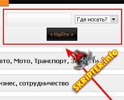 Форма поиска по сайту ucoz