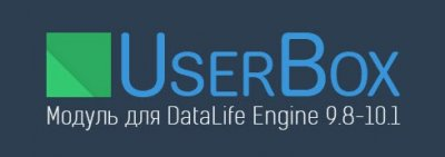 Модуль UserBox 1.3 [DLE 9.8-10.1]