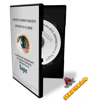 Секреты эффективного заработка в Sape (2013)