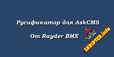 Русификатор для AskCMS