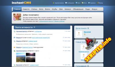 InstantCMS 1.10.3