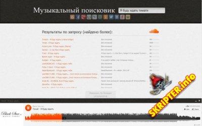 Музыкальный плеер — готовый сайт парсинга песен с soundcloud api