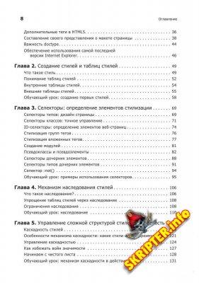 Большая книга CSS3. 3-е издание (2014)