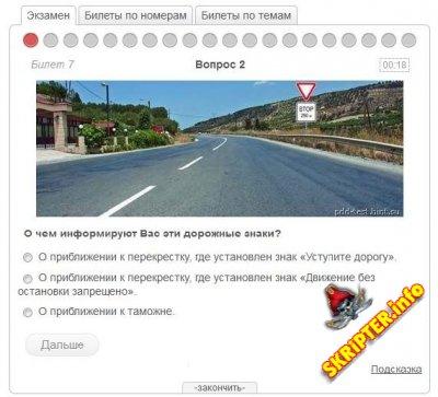 Скрипт тестирования правил дорожного движения (ПДД)