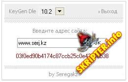 Offline keygen 10.2