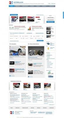 Autorella - скрипт доски объявлений по продаже авто