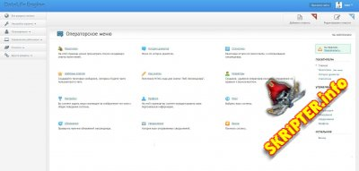 Mibew Messenger v3.1.2 Rus с интеграцией в DLE