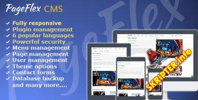 PageFlex CMS v1.1.2