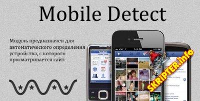 Модуль Mobile detect [DLE 10.2]