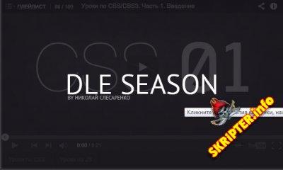 DLE Season