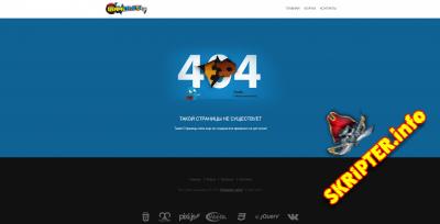 Страница ошибки 404 HTML