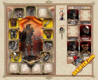 Скрипт онлайн игры Повелители