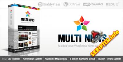 MultiNews v2.5 - многофункциональный шаблон для Wordpress
