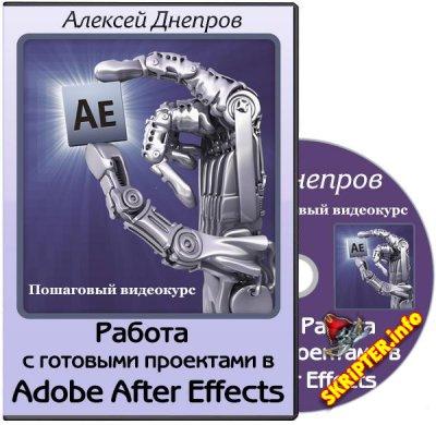 Работа с готовыми проектами в After Effects. Видеокурс
