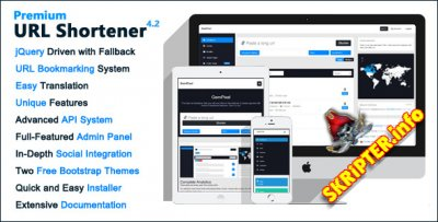 Premium URL Shortener 4.2.3 Rus - скрипт сервиса коротких ссылок