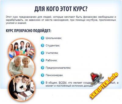 Автонаполняемый Сайт с ТиЦ10 за 60 минут (2014)