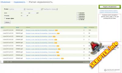 """CMS Веб-Портал """"Городской портал"""" 6.2"""