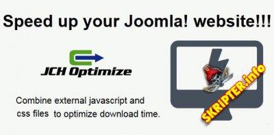 JCH Optimize Pro v5.0.5 Rus - ускорение загрузки Joomla