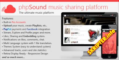 phpSound v1.3.1 - социальная музыкальная платформа