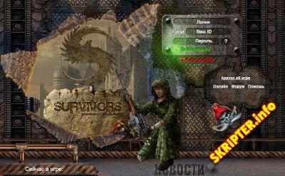 Скрипт онлайн игры Survivors