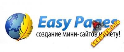 EasyPages - скрипт для создания подписных и продающих страниц