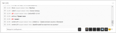 TaigaChat Pro v.1.4.7 Rus - чат для форума XenForo