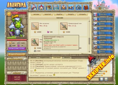 Скрипт онлайн игры Авангард