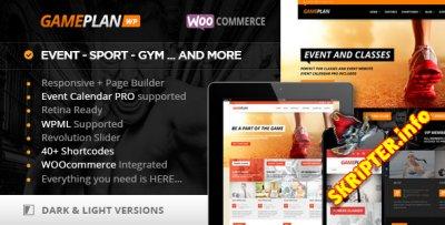 Gameplan v1.5.11 - спортивный шаблон для WordPress