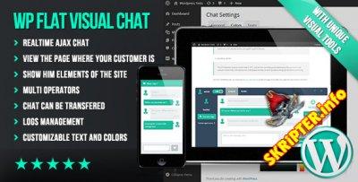 WP Flat Visual Chat v5.2.1 - уникальный чат для WordPress