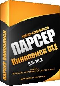 Parser KinoPoisk [DLE 8.0-10.2]