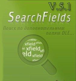 Модуль SearchFields v5.1