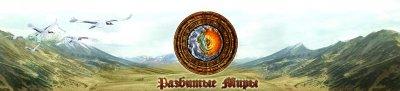 Скрипт онлайн игры Разбитые Миры