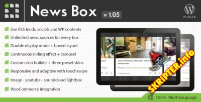 News Box v1.05