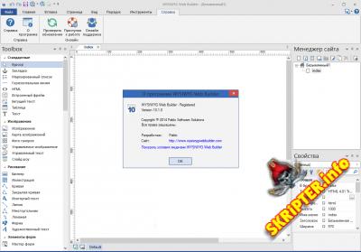 WYSIWYG Web Builder 10.1.0 + crack + Rus