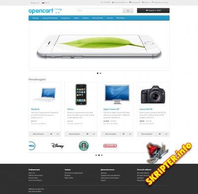 OpenCart 2.0.3.1 Rus - скрипт интернет магазина