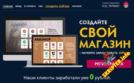 Скрипт магазина аккаунтов Deer