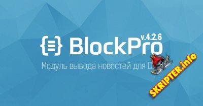 BlockPro v.4.2.6