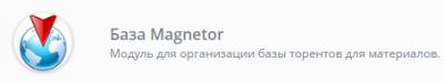 База Magnetor