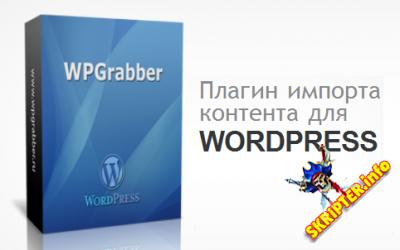 WPGrabber 2.1.1 - плагин граббинга контента для WordPress