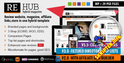 REHub v4.5.1 Rus - гибридная тема для WordPress