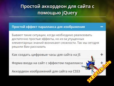Простой аккордеон для сайта с помощью jQuery