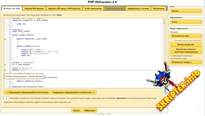 PHP Obfuscator 2.4