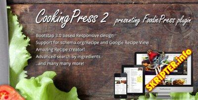CookingPress v.2.0.5