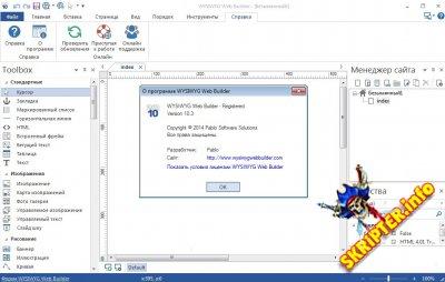 WYSIWYG Web Builder 10.3.0 + crack + Rus
